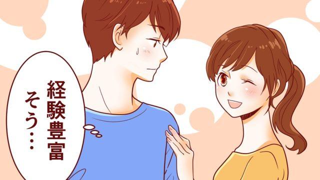 男から軽蔑される恋愛経験豊富な女の特徴