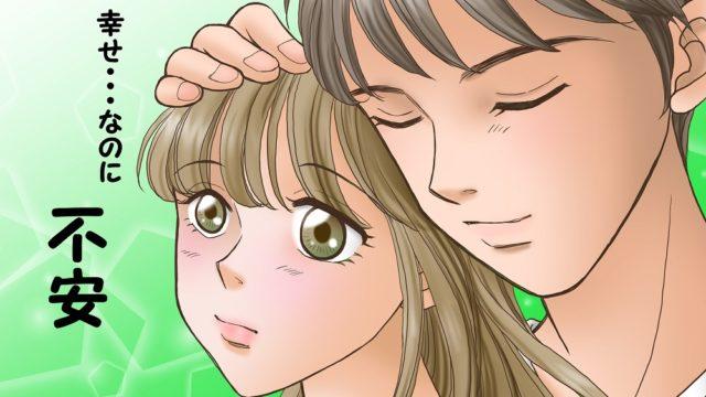彼氏と幸せなのに不安になる時の解消法