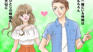 恋愛で彼氏と上手く付き合う方法と付き合い方