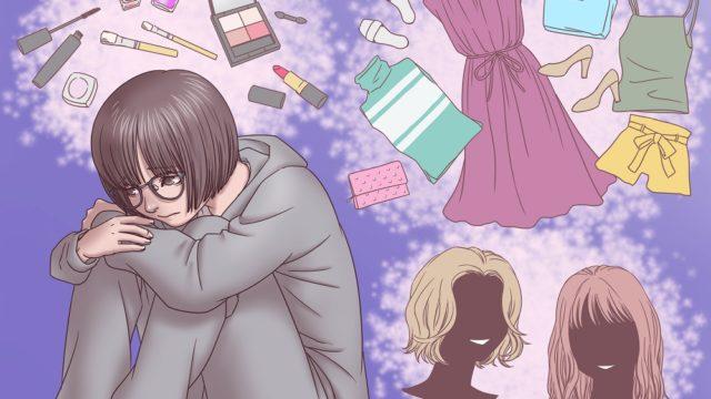 自分に自信がないから恋愛できない女性の心理と特徴