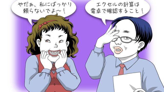 気持ち悪い…めんどくさい!職場にいる勘違い男と勘違い女の特徴