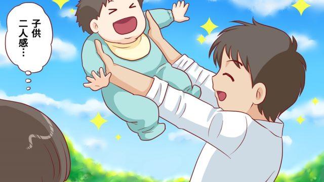 女性のタイプは!?子供に好かれる子供が好きな男性の特徴とは