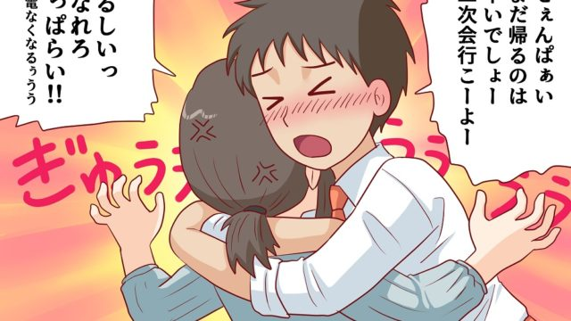 付き合う前に強くぎゅっと抱きしめる男性の心理とは