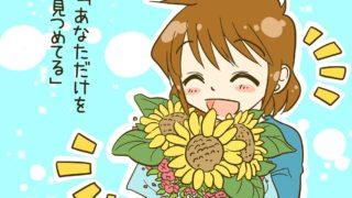 憧れの人へ花束をプレゼント!ひまわりの花言葉の意味や注意点とは?