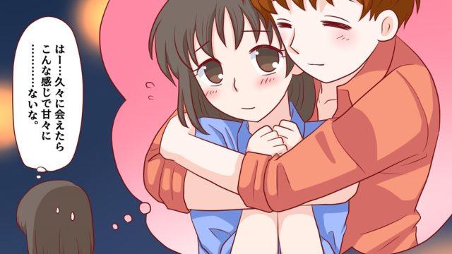 抱きしめてくれない…。抱きしめられたい!抱きしめてもらう方法と対処法